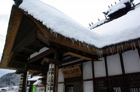 Yunokamionseneki